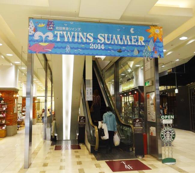 twinssummer2014